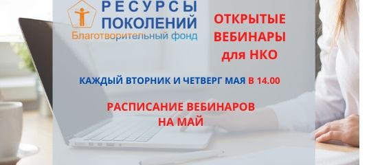Программа вебинаров в мае