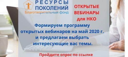Программа открытых мероприятий на май 2020 г.