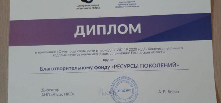 Победа в конкурсе публичных годовых  отчетов НКО Ростовской области